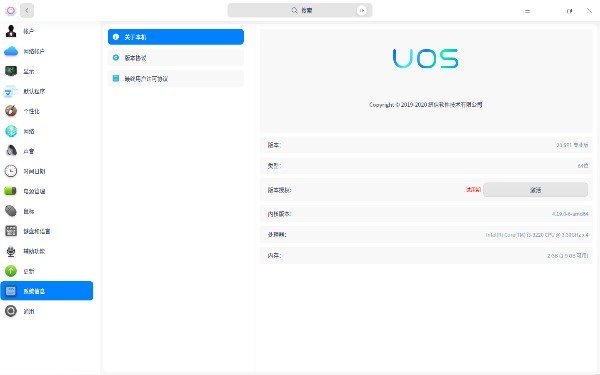 China-made UOS releases V20 Service Pack 1-cnTechPost