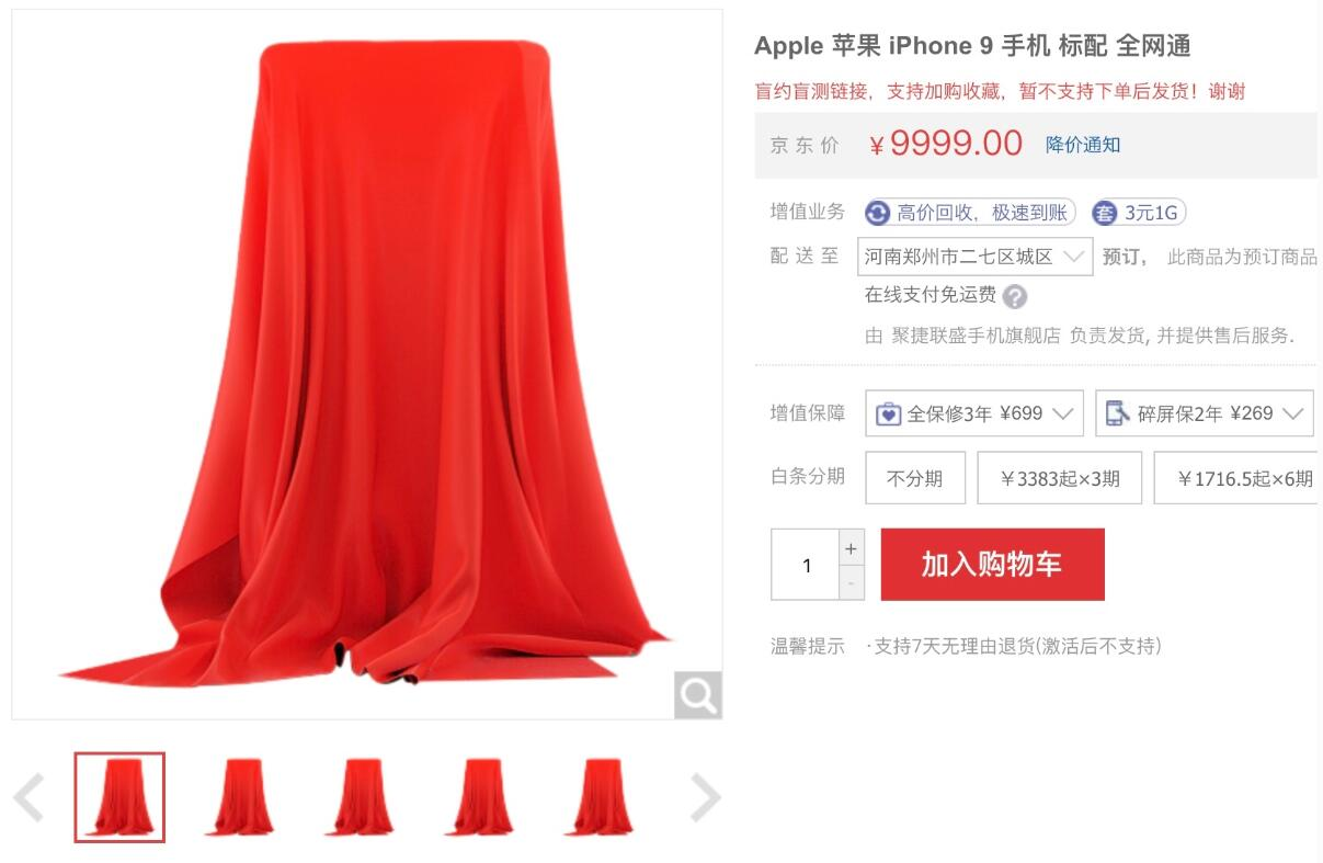 iPhone 9 listed on third-party store on JD.com-cnTechPost