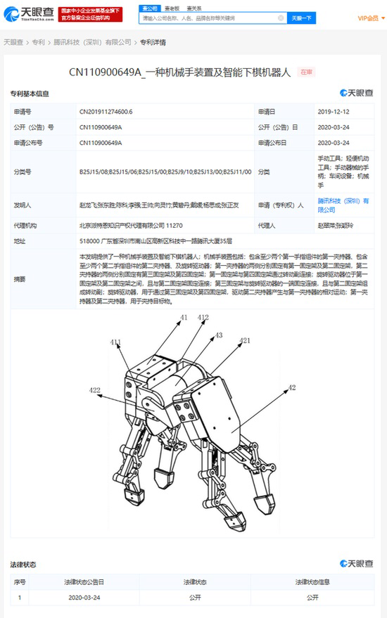 Patent shows Tencent may make chess robots with mechanical arms-cnTechPost