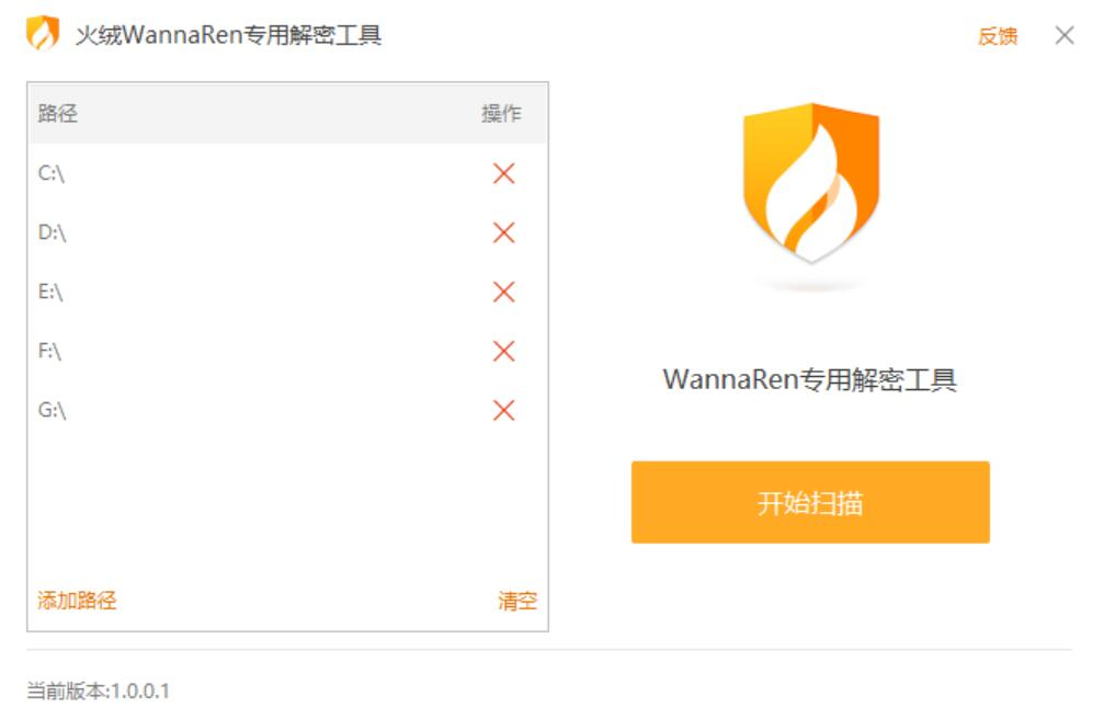 WannaRen ransomware decryption tool is now available-cnTechPost
