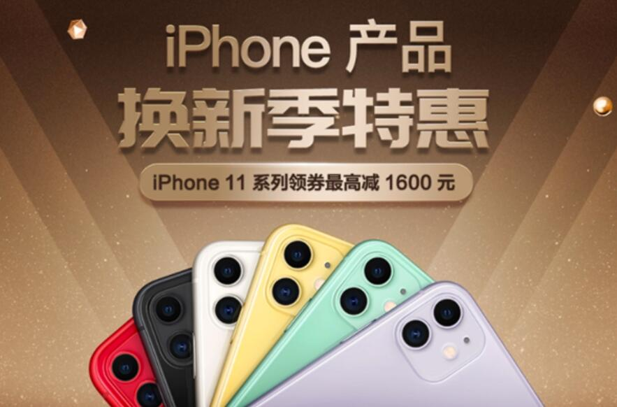 iPhone 11 is sold on JD.com with discounts up to $226-CnTechPost