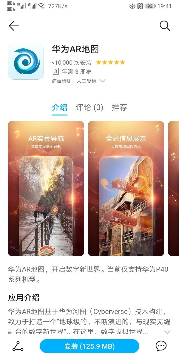 Huawei releases AR Maps, available only for P40 series-cnTechPost
